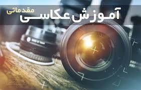 آموزش عکاسی آکادمیک تهران