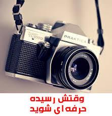 آموزش عکاسی پایه با مدارک معتبر